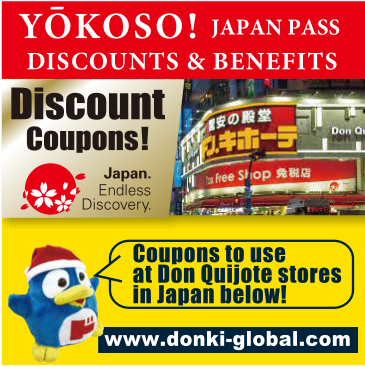 Don Quijote discount coupon banner